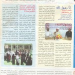 AlWatan_16May2006
